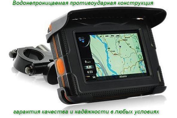 Gps навигатор для мотоцикла купить